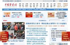 中国警察网