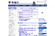 东京警视厅