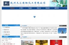 杭州天汇精细化工有限公司
