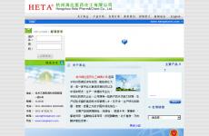 杭州海达医药化工有限公司