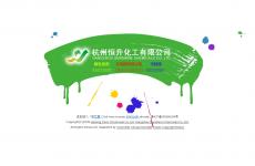 杭州恒升化工有限公司