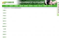 中国样片网