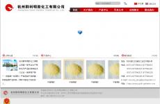 杭州群利明胶化工有限公司