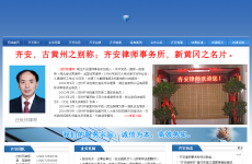湖北齐安律师事务所