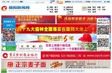 酉阳新闻网