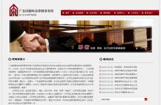 广东国源岭东律师事务所