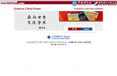 中国科学杂志社