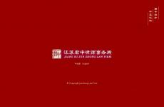 江苏君中律师事务所
