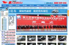 深圳澳利达租车公司