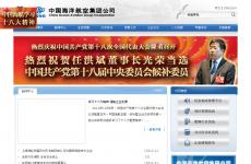 中国海洋航空集团公司