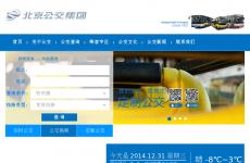 北京公交网