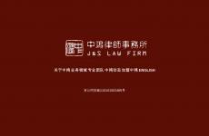北京市中鸿律师事务所