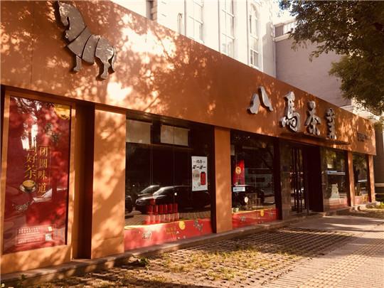 八马茶业:茶叶加盟店如何增加客源,提高销量