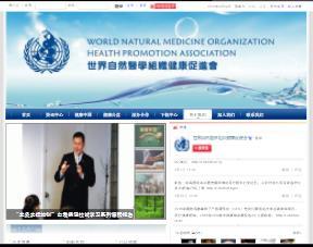 世界自然医学组织健康促进会