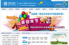 中国移动400电话网上营业厅