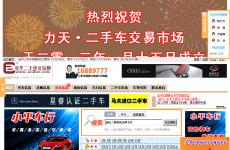 金华二手车交易网