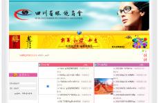 四川省眼镜商会