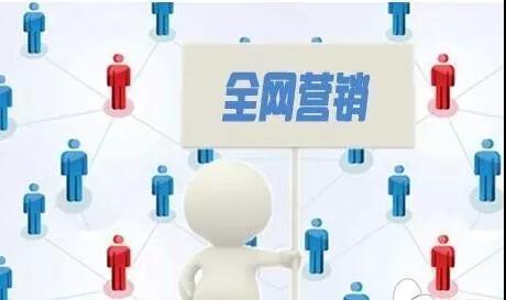 全网营销涵盖的范围是什么?